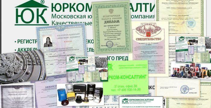 Госпошлина за регистрацию ООО в 2020 г.