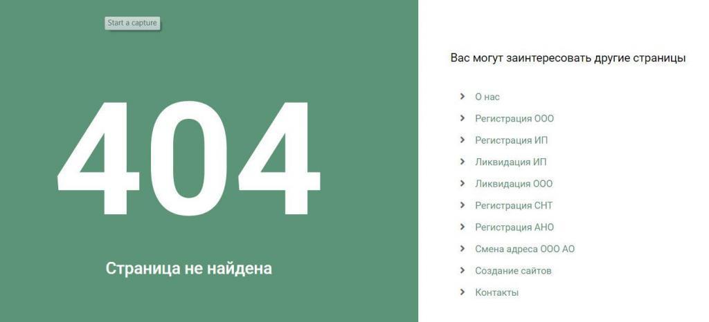 Примет страницы 404