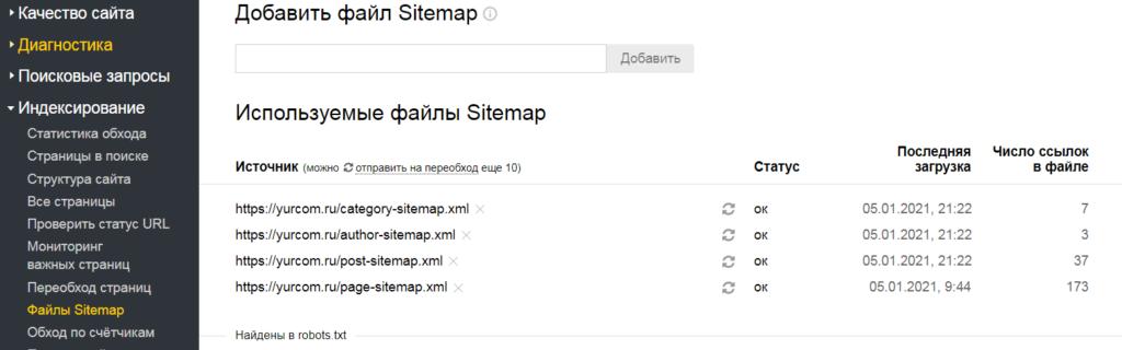 добавление sitemap в вэбмастер