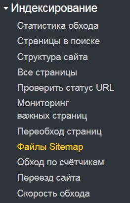 панель Webmaster