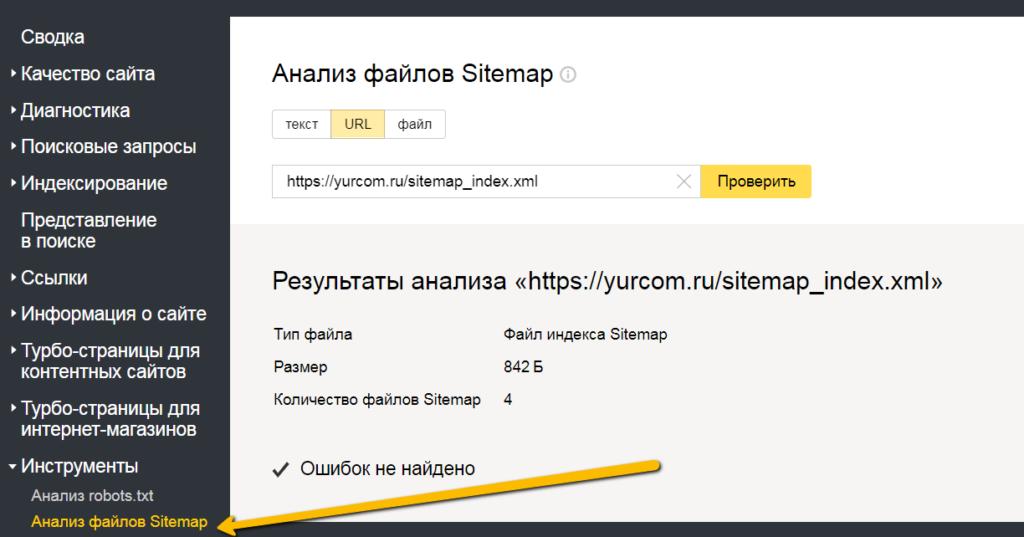 проверка sitemap.xml