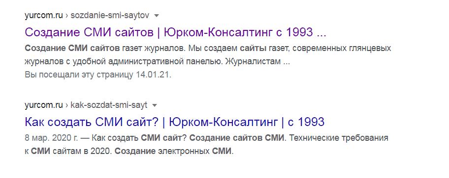 Title от Google