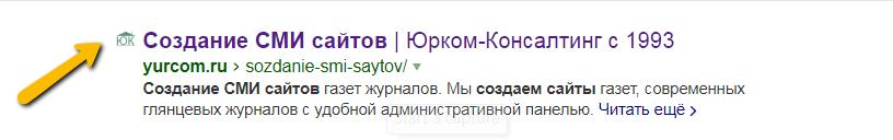 faviconyourcom - фавикон фирмы Юрком-Консалтинг.