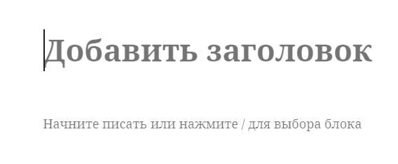 h1 в WordPress
