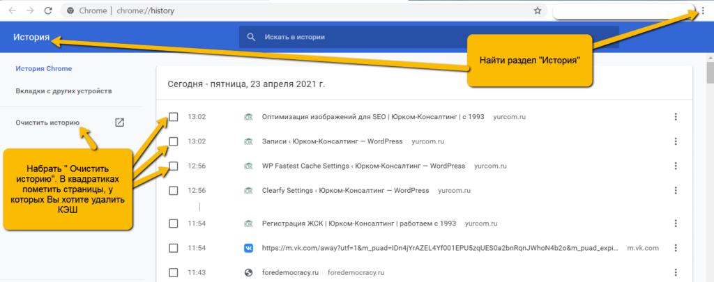 Чистка кэш у Google Chrom