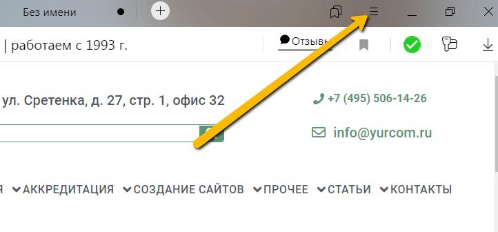 Три полоски в Яндекс браузере