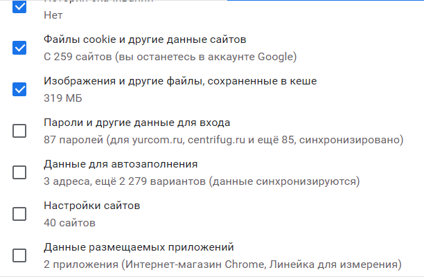 Cookie в Google Chrom