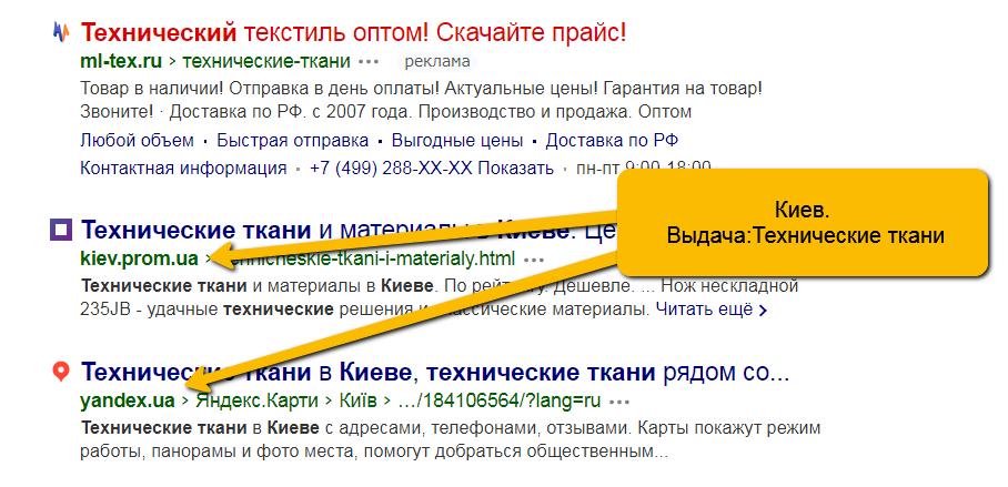 Доменная зона. Киев. Технические ткани