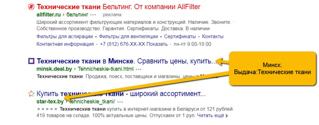 Минск. Технические ткани